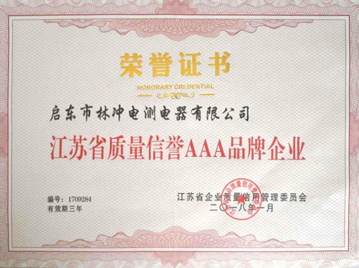 质量信誉AAA品牌企业