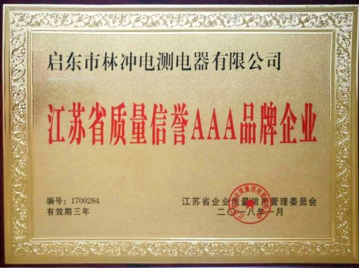 江苏省质量信誉AAA品牌企业